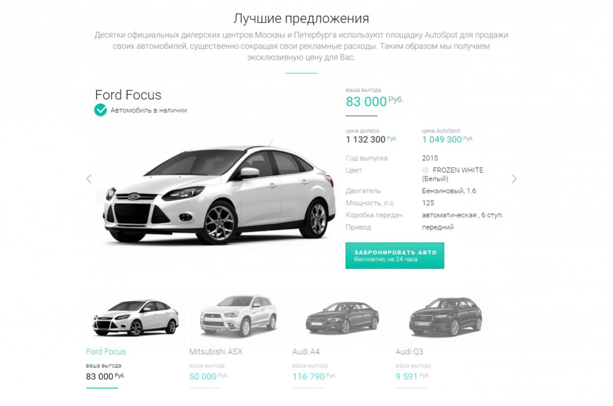 Стоит ли верить рекламе, покупая автомобиль?